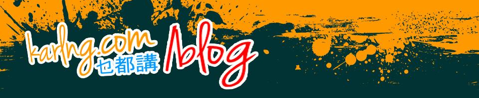 karlng.com/blog